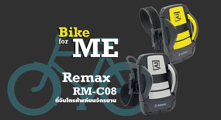B-Remax-bike-for-me