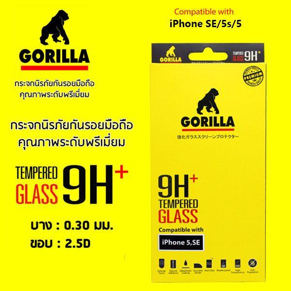 ฟิล์มกระจก ไอโฟนse iphone se gorilla