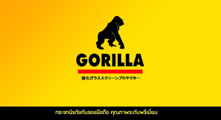 B-gorilla-ฟิล์มกระจก