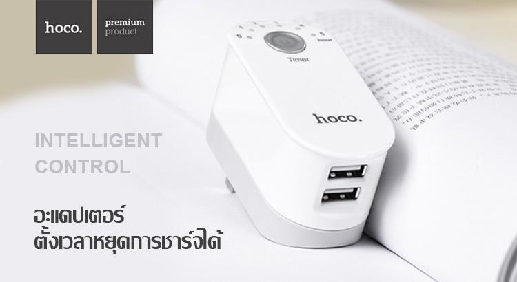 B-hoco-c16-intelligent-control