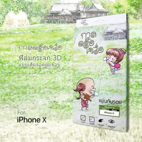 ฟิล์มกระจก iphone x เต็มจอ กาลครั้งหนึ่ง
