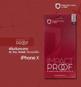 ฟิล์มกันกระแทก iphone x 3d impactproof protection labs